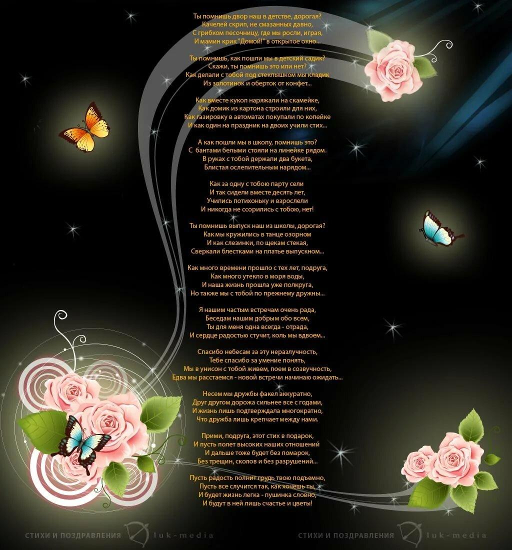 Короткие поздравления с юбилеем женщине в стихах красивые, прикольные и смешные, своими словами трогательные