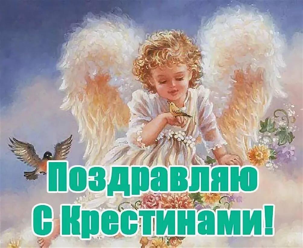Картинки с крещением девочки, красивые поздравления
