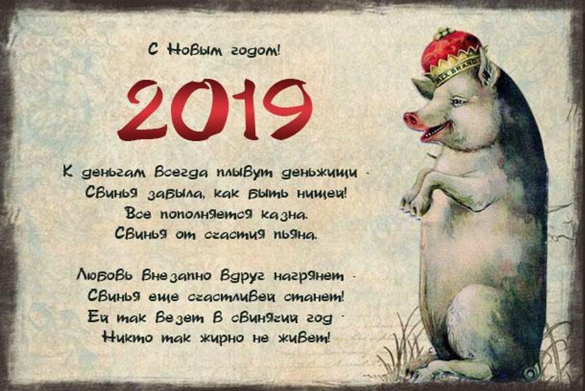 Прикольные и смешные тосты на новый год 2019 для корпоративной вечеринки
