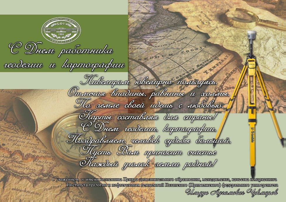 Прикольные поздравления с днем работников геодезии и картографии