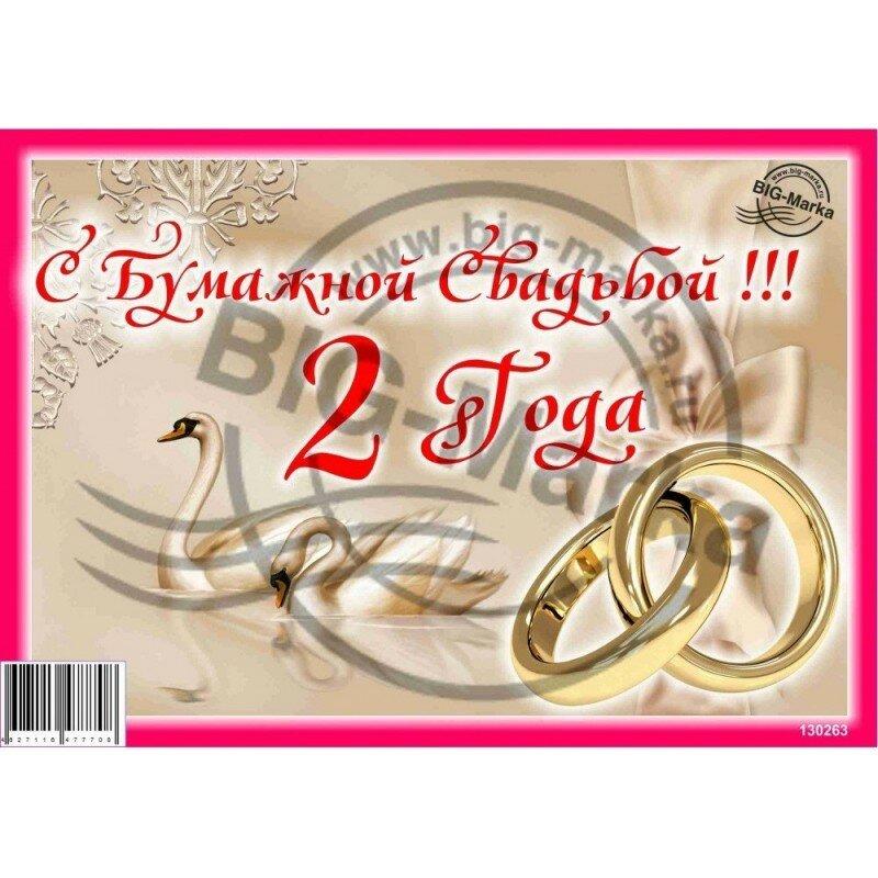 Бумажная свадьба поздравления мужу от жены своими словами трогательные