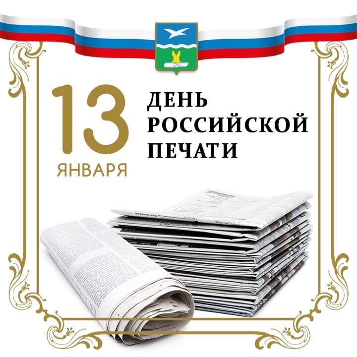 Официальные поздравления с днем российской печати
