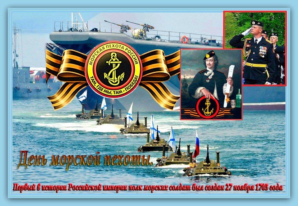 Поздравления с днем морской пехоты: проза, стихи и картинки