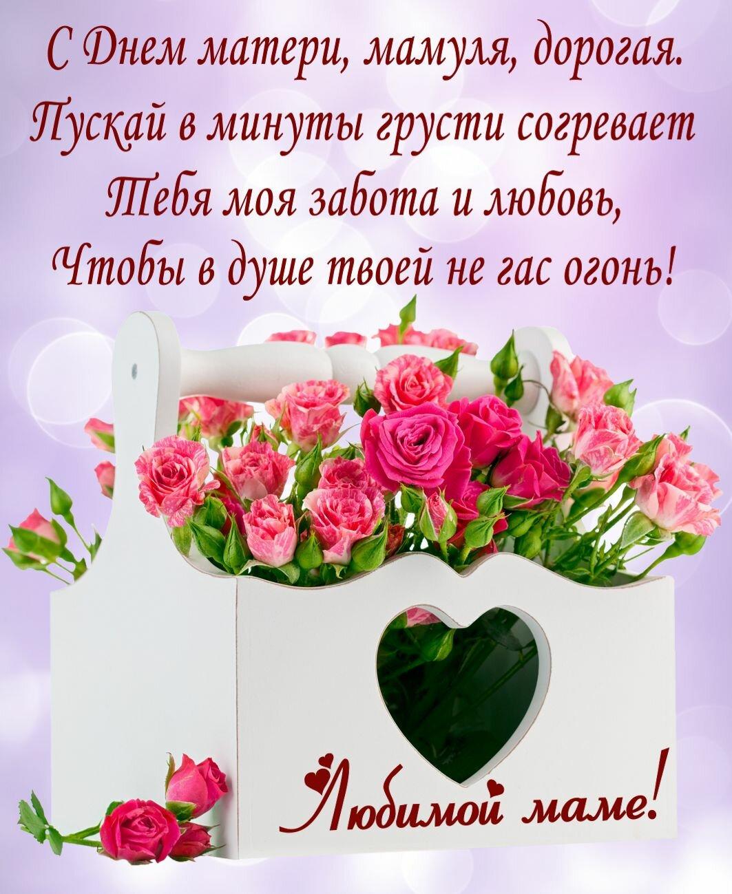 Поздравления с днем матери знакомой девочке. поздравление с днем матери знакомой женщине, девушке