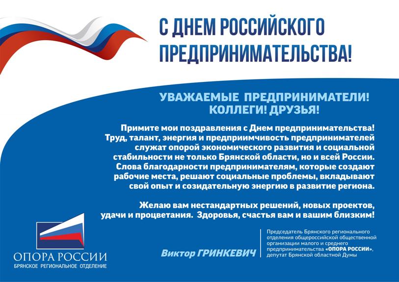 Поздравления предпринимателей ко дню российского предпринимательства. поздравление с днём российского предпринимательства