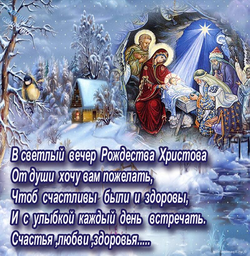 Поздравление с католическим рождеством в прозе