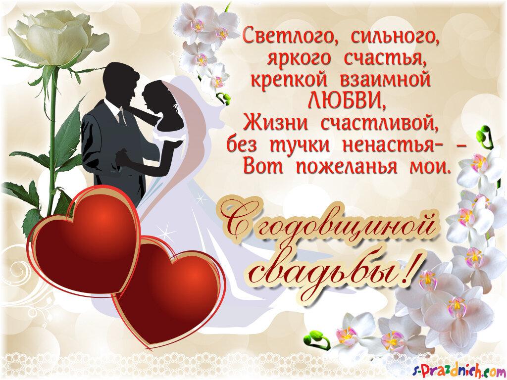 2 года свадьбы поздравления мужу