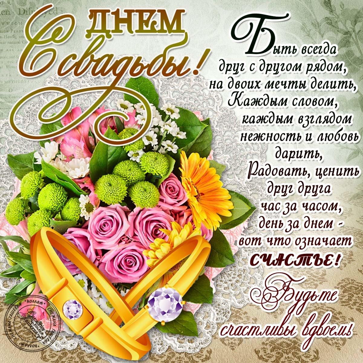 Свадебные поздравления от тети и дяди. поздравления на свадьбе племяннику от тети в стихотворениях и прозе