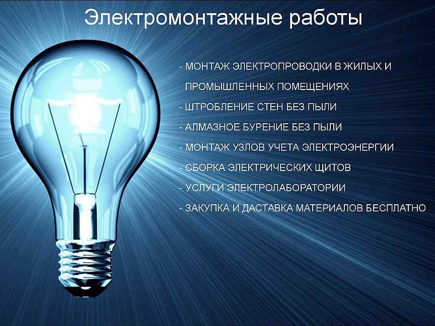 День энергетика-2015: поздравления в стихах и прозе для коллег