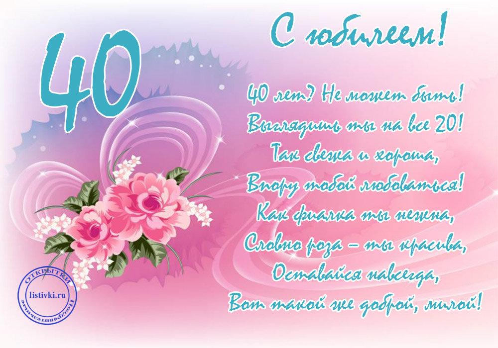 Красивые поздравления с юбилеем 40 лет женщине