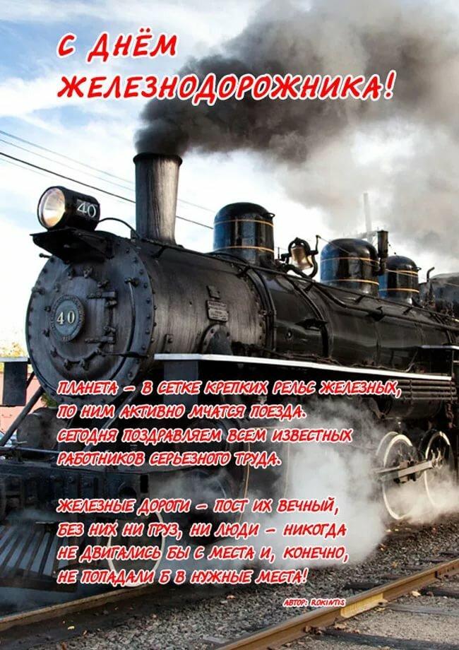 Sms поздравления с днем железнодорожника. смс и короткие поздравления с днем железнодорожника.