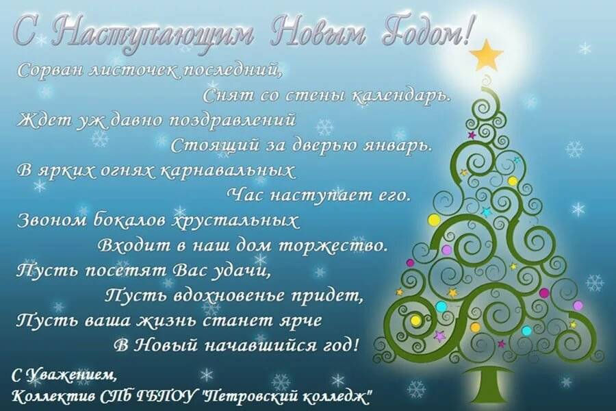 Поздравление ученикам с новым годом от классного руководителя