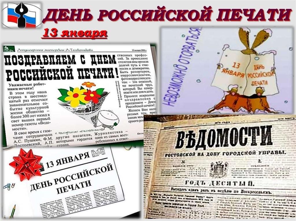 Поздравления с днем российской печати в стихах