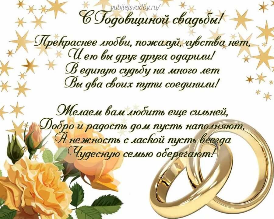Поздравления с годовщиной свадьбы 2 года — бумажная свадьба