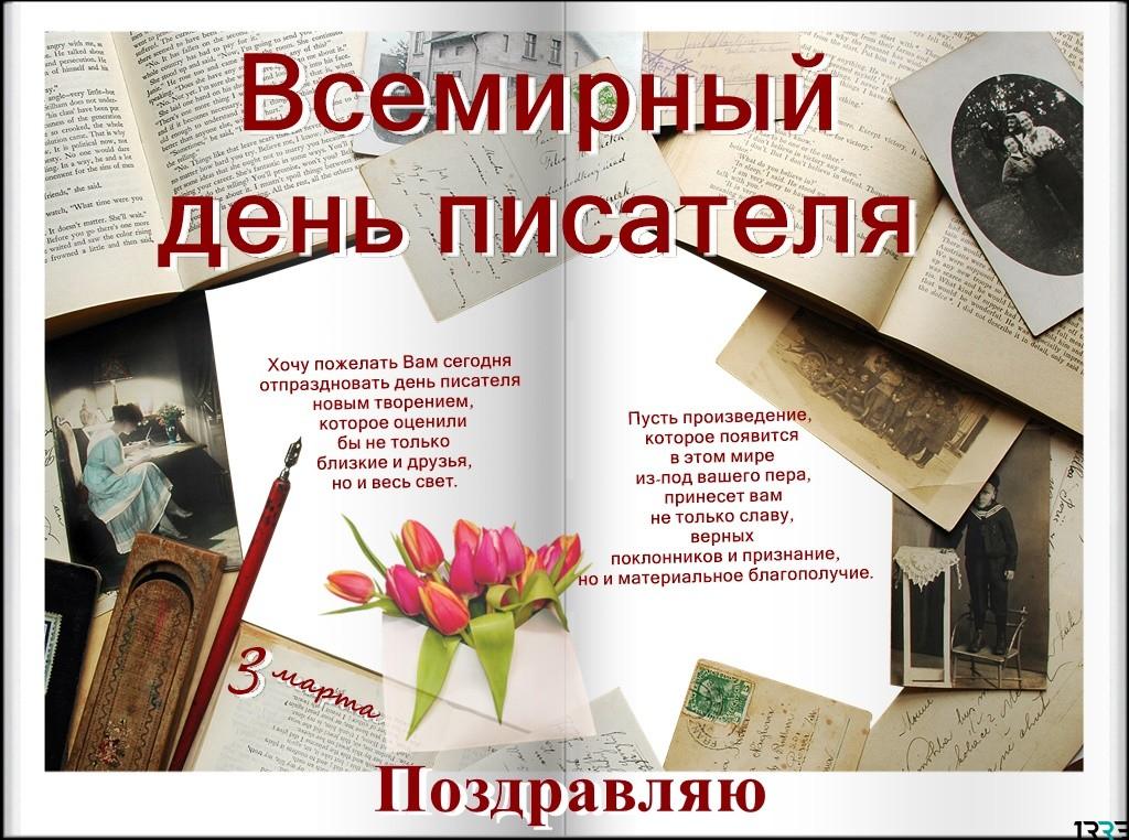 Всемирный день почты 2018: поздравления в стихах и прозе
