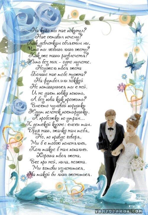 Душевные и трогательные поздравления на свадьбу для друга или подруги