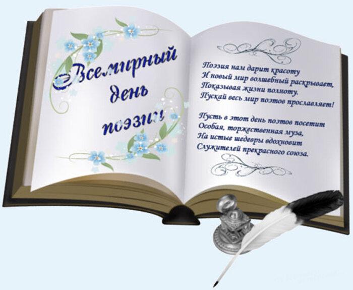 Международный день родного языка: поздравления в стихах и в прозе