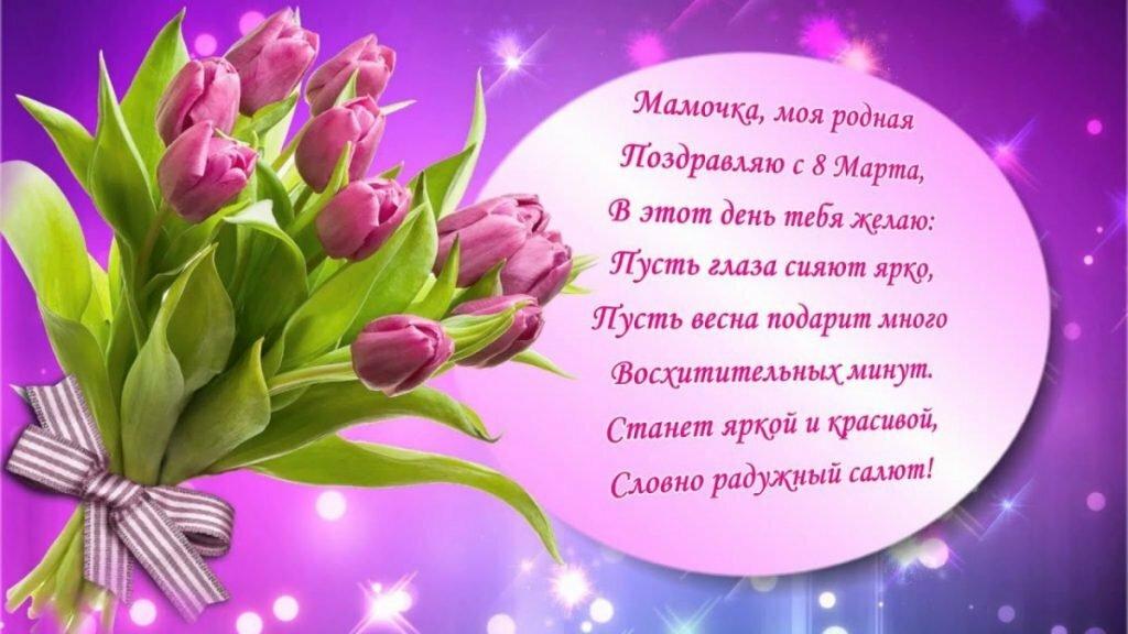 Поздравления с 8 марта бабушке красивые своими словами