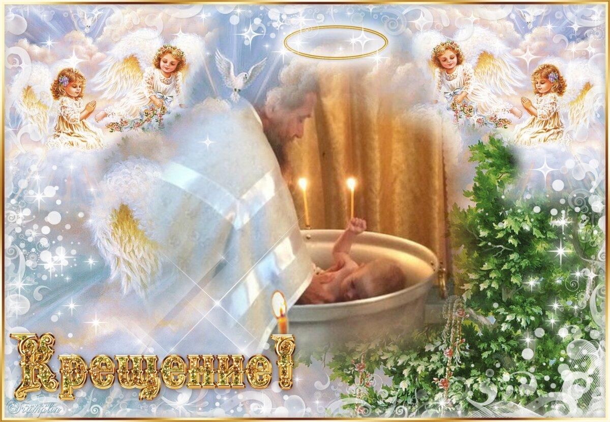 С крещением дочки поздравления картинки