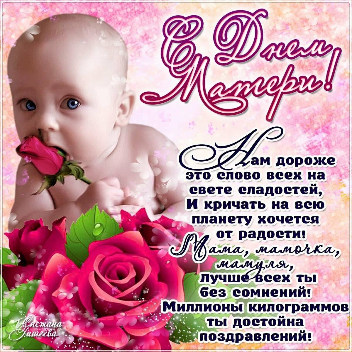 Лучшие поздравления с днем матери в стихах и прозе