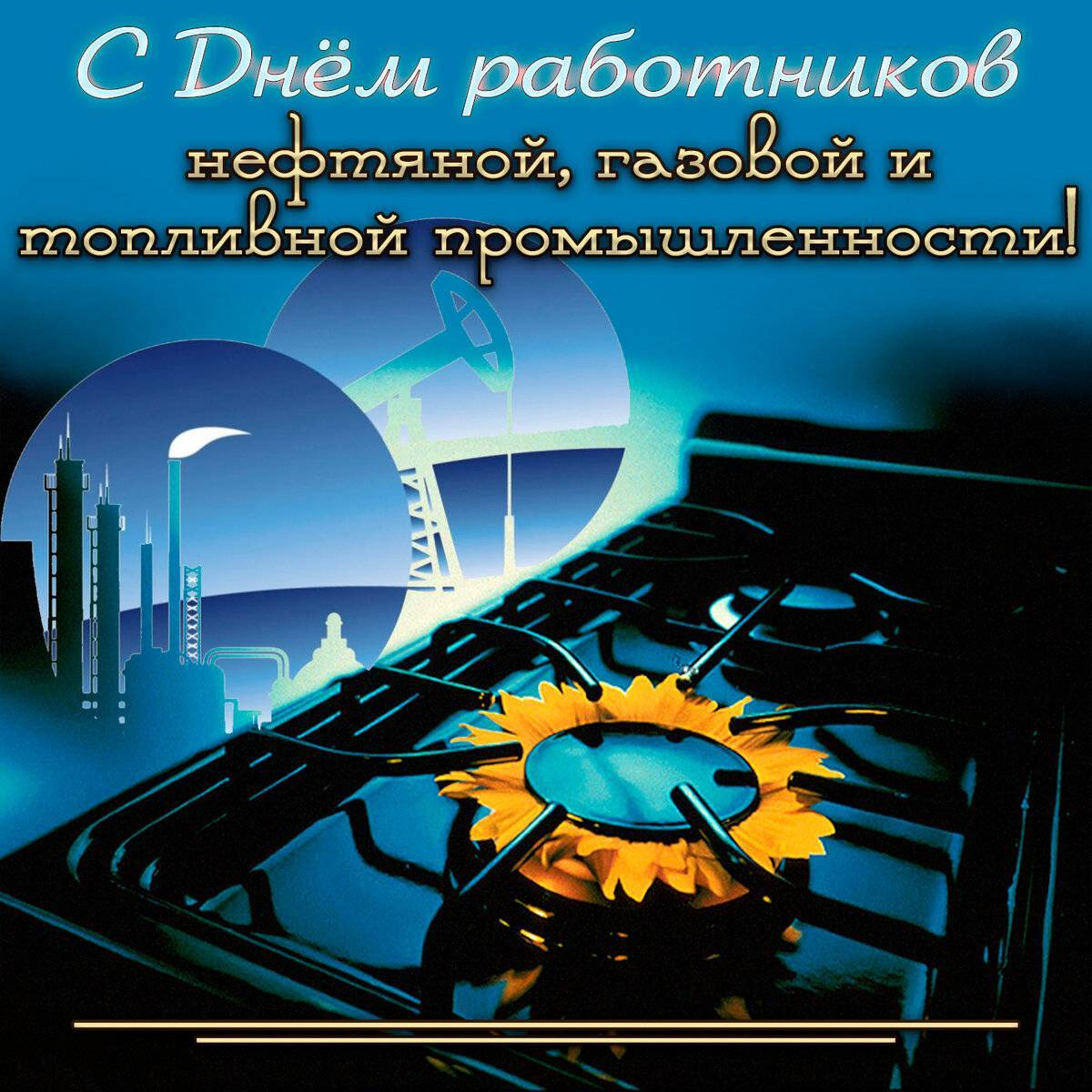 Длинные поздравления с днем нефтяника — 2 поздравления — stost.ru | поздравления работника нефтяной и газовой промышленности, газовщика. страница 1