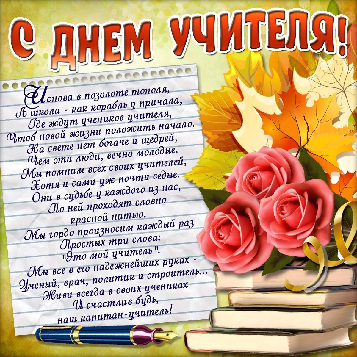 Самое оригинальное поздравление с днем учителя. как поздравить учителя с днем рождения