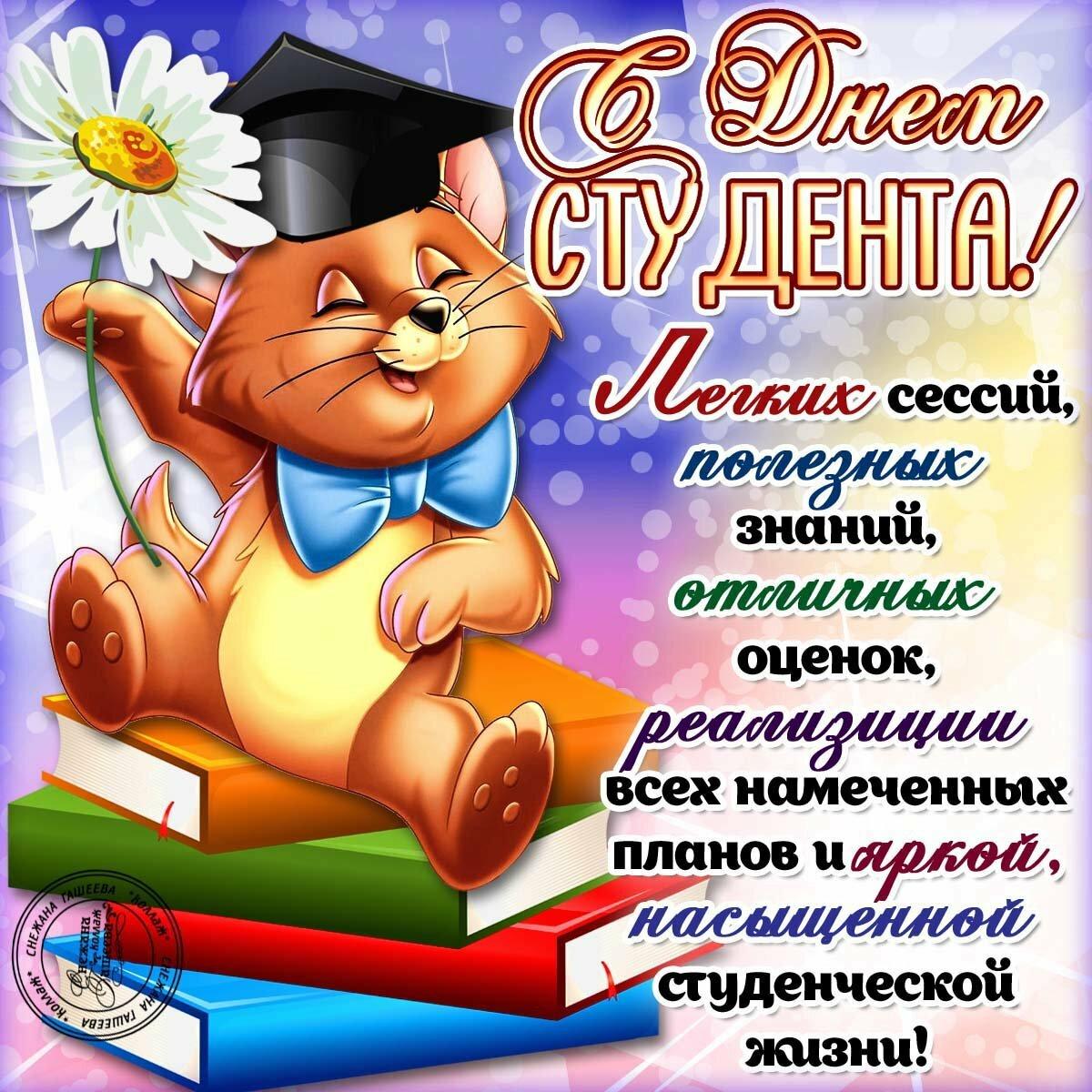 Поздравления с татьяниным днем 25 января и днем студента
