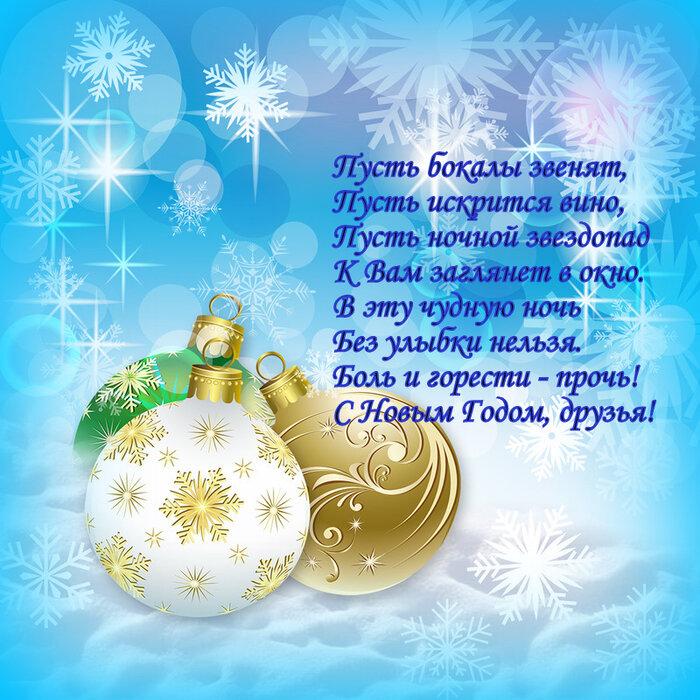 Новогодние поздравления для учителей от учеников и родителей