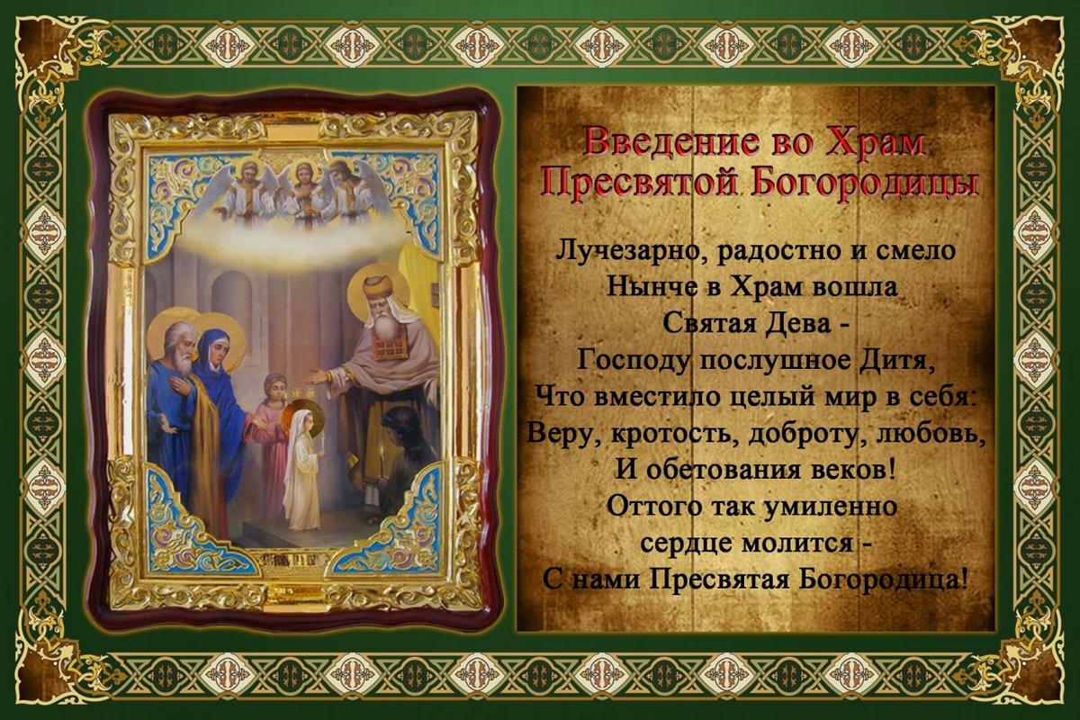 Поздравление к празднику введение в храм богородицы. введение во храм пресвятой богородицы — поздравления