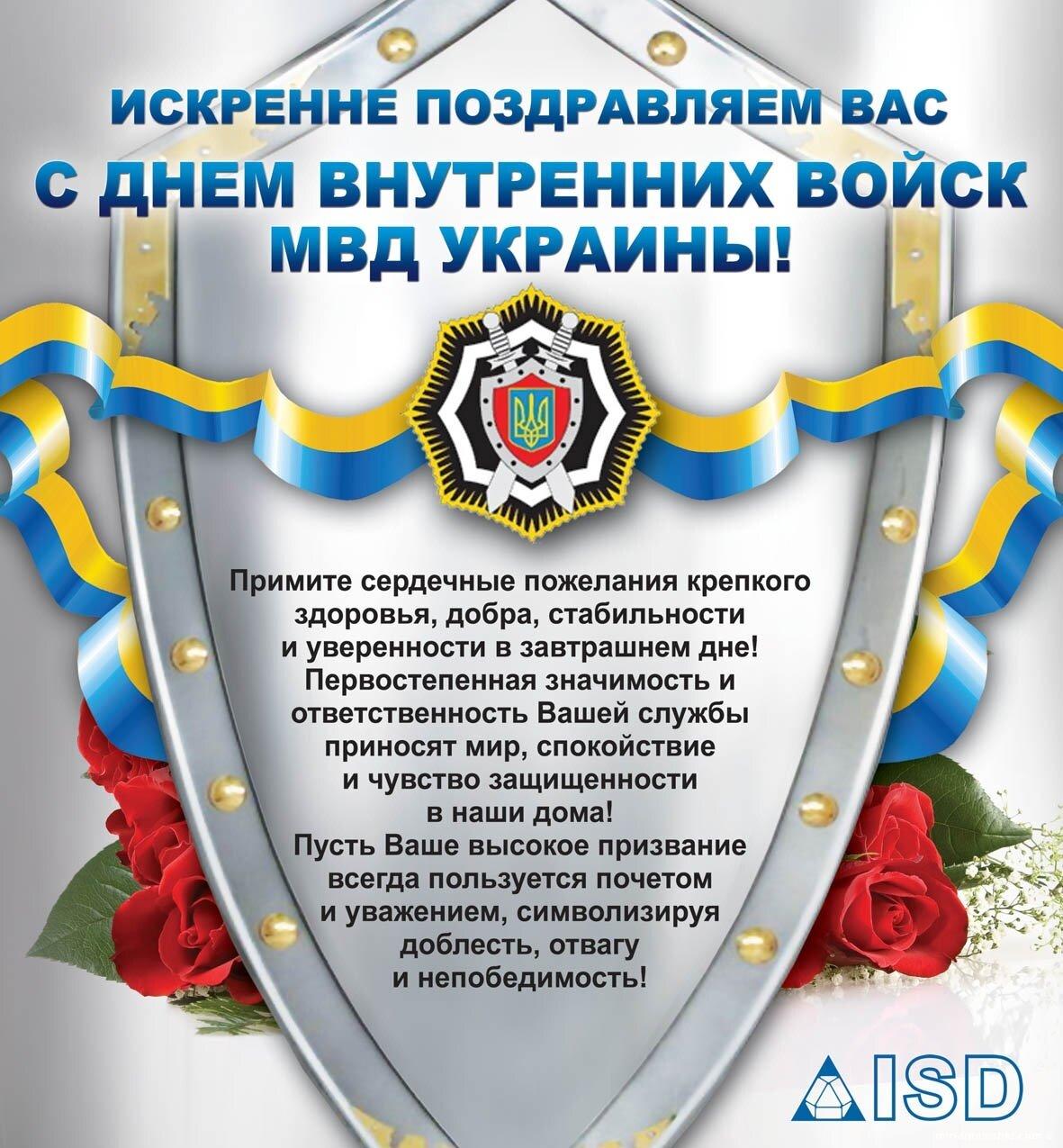 Поздравления и красивые открытки с днем внутренних войск мвд россии