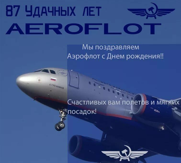 Поздравления с днем аэрофлота (в стихах) — 10 поздравлений — stost.ru | поздравления 17 марта. страница 1