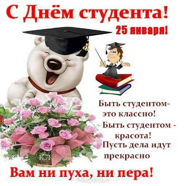 Поздравления с днем студента в стихах и прозе