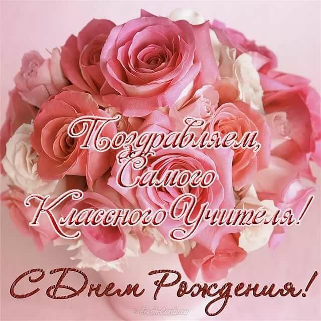 Поздравления учительнице с днем рождения от учеников и родителей