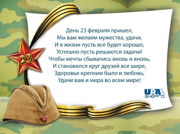 Поздравления с Днем Защитника Отечества в стихах и прозе