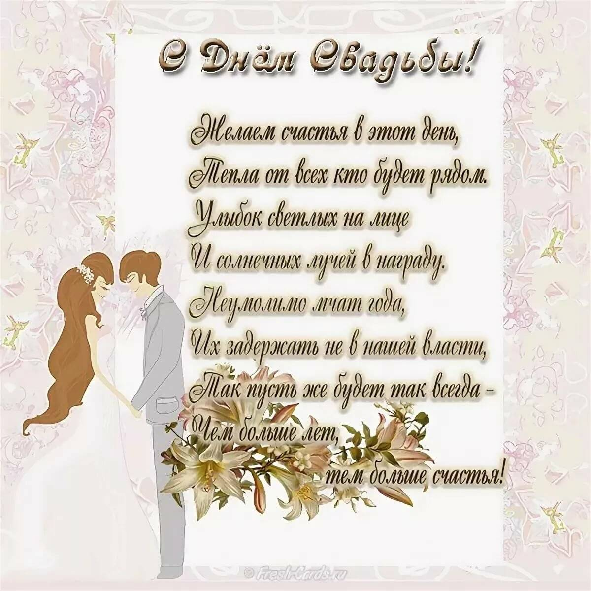 Поздравления на свадьбу своими словами короткие прикольные