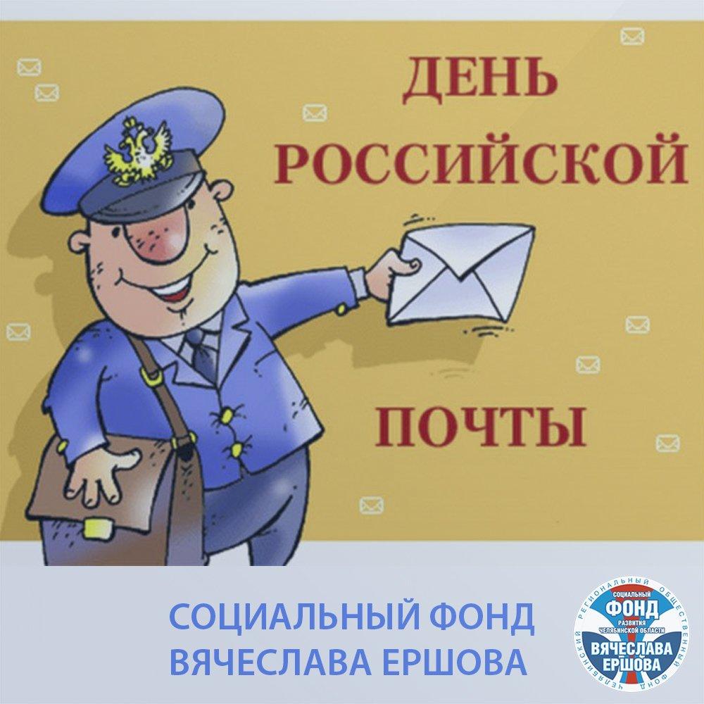 Поздравления с днем российской почты в прозе. поздравления с днем почты росии в стихах и прозе