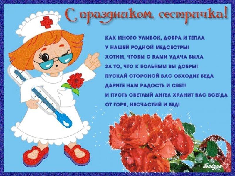 Поздравления с днем медсестры: красивые и прикольные