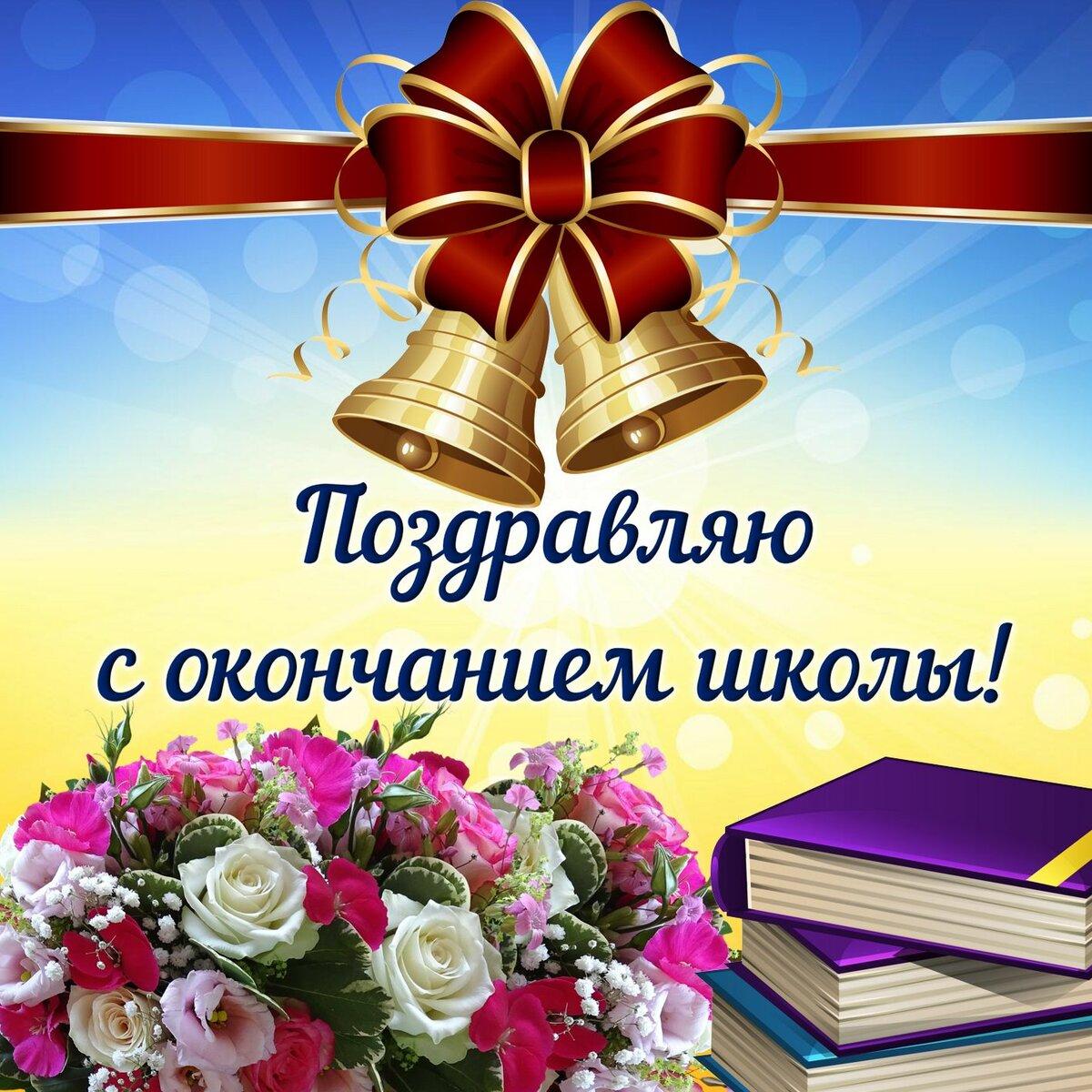 Прикольные поздравления с окончанием учебы в школе