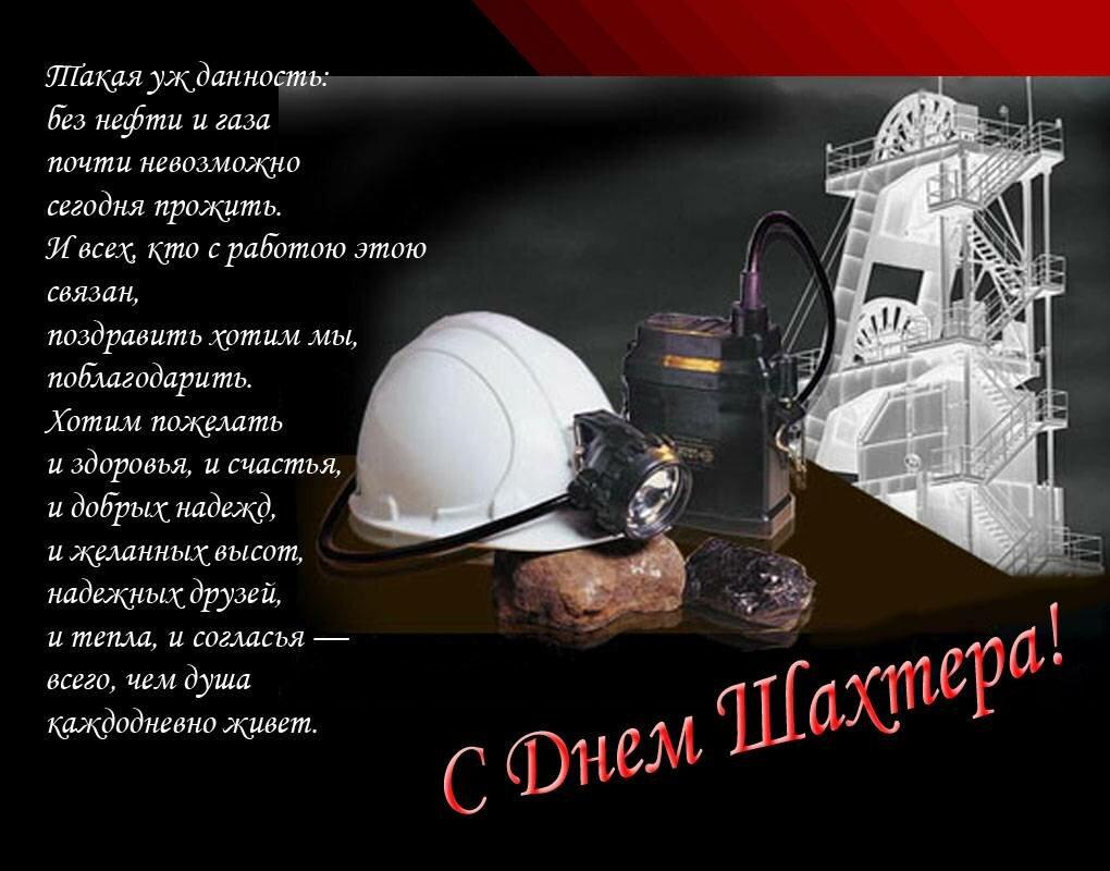 День шахтера – поздравления и открытки с днем шахтера 2019 яркие и живые