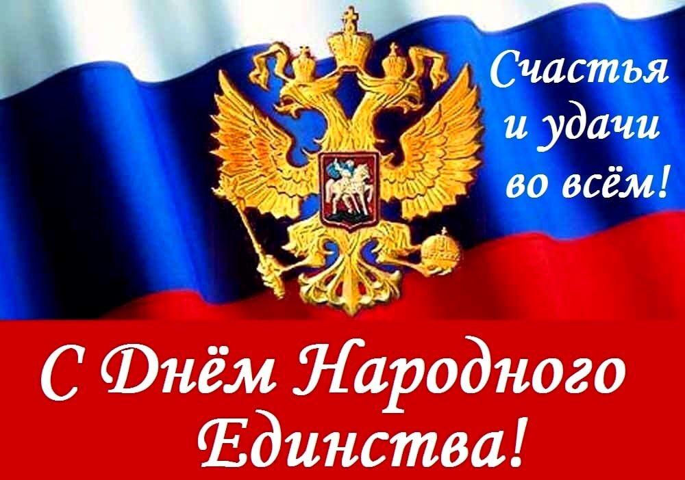 День народного единства — лучшие поздравления