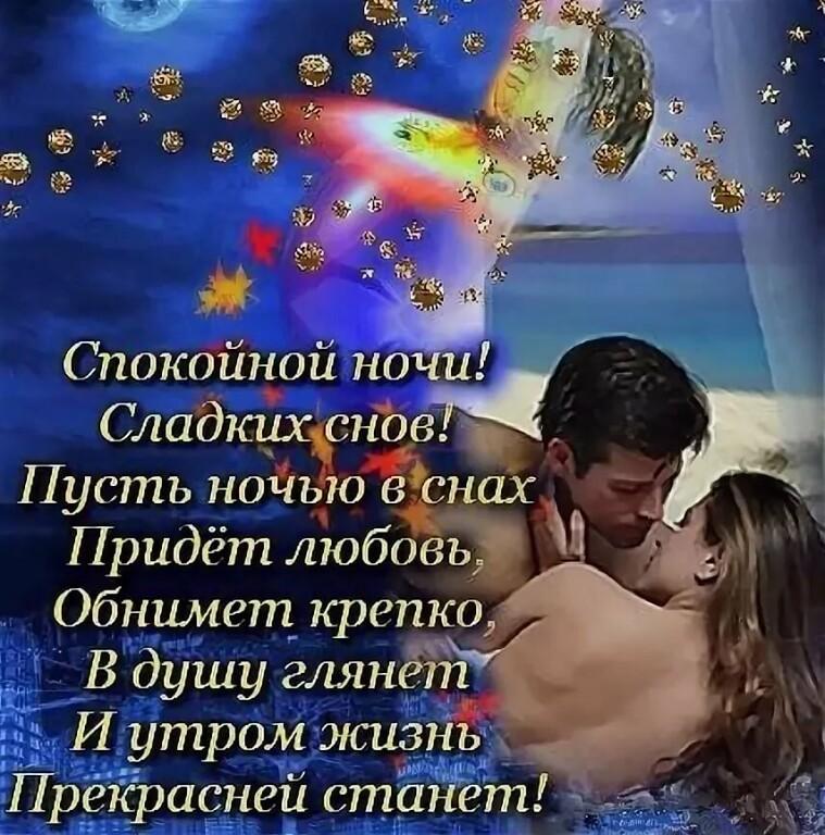 Спокойной ночи любимой девушке — пожелания своими словами