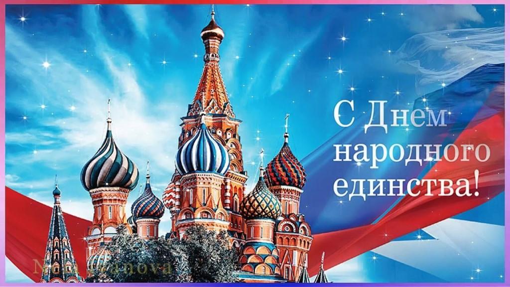 Календарь праздников день народного единства