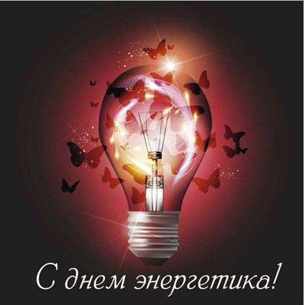 Короткие поздравления с днем энергетика коллеге — 7 поздравлений — stost.ru