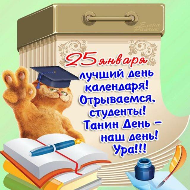 Поздравления с днем студента – официальные