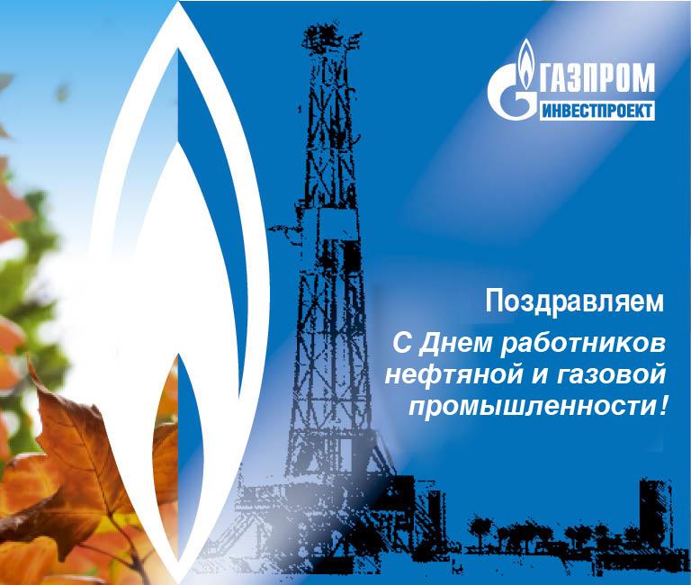 Открытки день нефтяника и газовщика музыкальные картинки нефтяникам