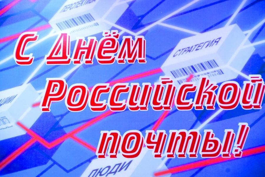 Поздравления с днем почты россии в прозе. поздравления с днем почты росии в стихах и прозе