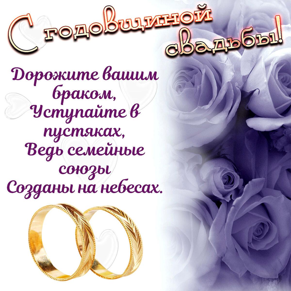 Поздравления жене с годовщиной свадьбы 2 года (Бумажная свадьба)