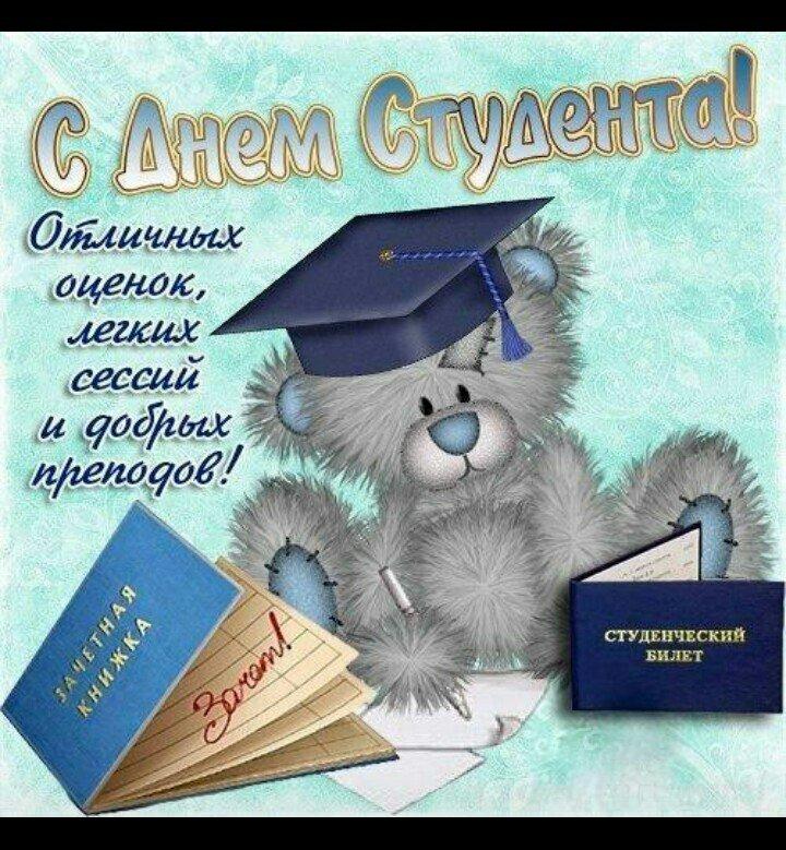 Поздравления с днем студента 25 января