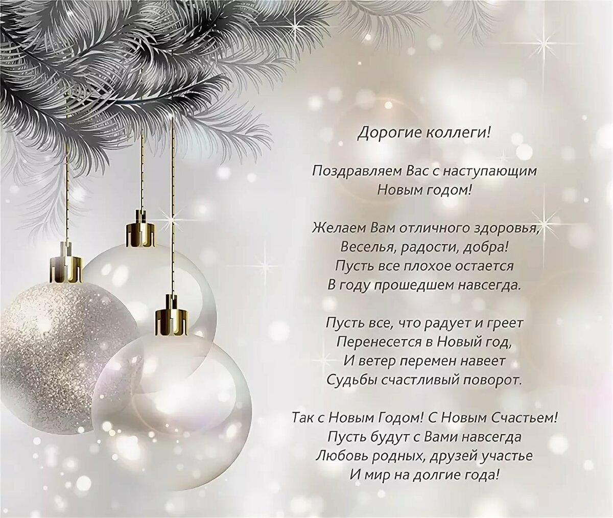 Поздравления коллегам с новым годом в стихах и прозе. новогодний юмор: поздравляем всех весело