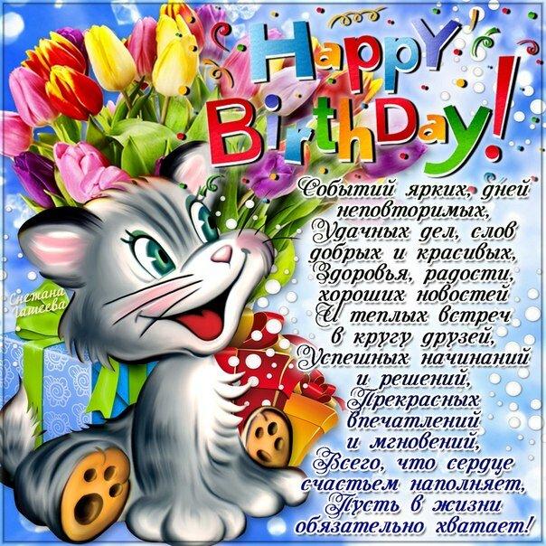 Поздравления с днём рождения коротко своими словами